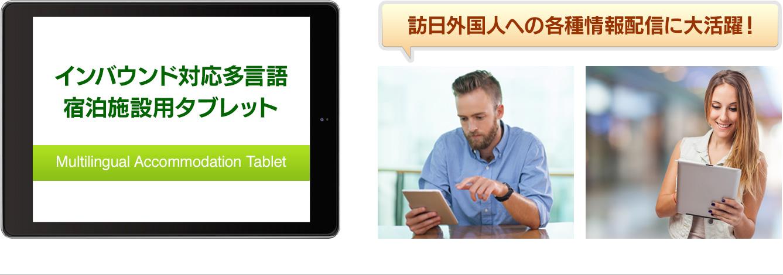 インバウンド対応多言語宿泊施設用タブレット