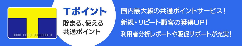 Tポイント九州地区正規代理店
