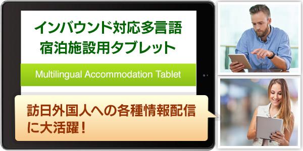 インバウンド対応宿泊施設用タブレット